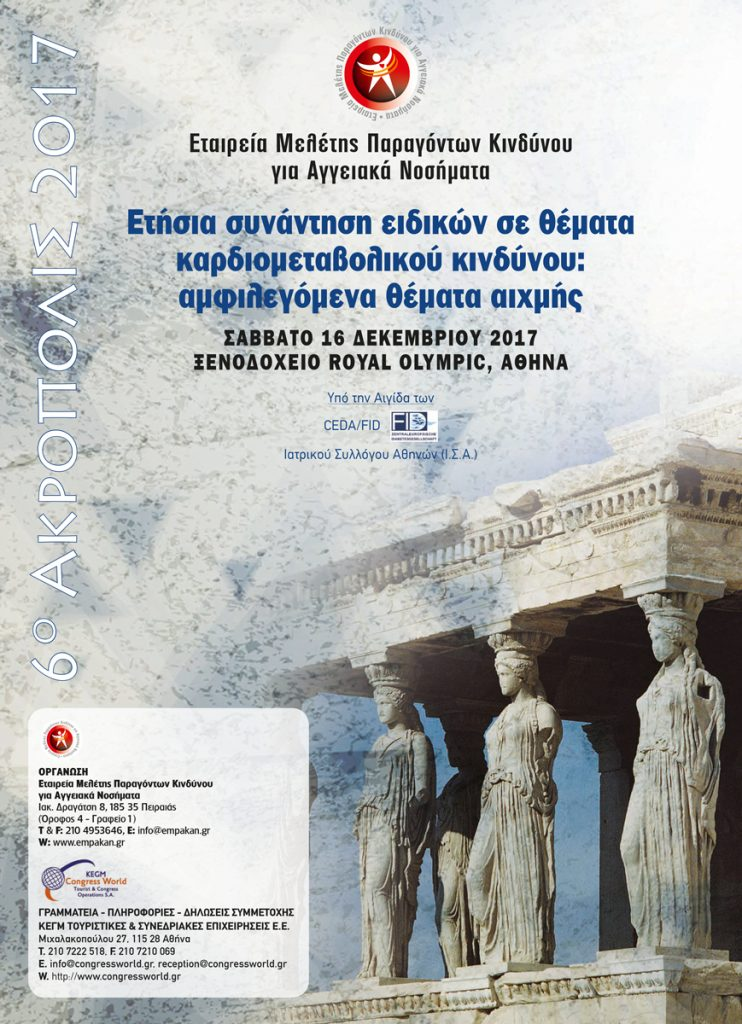 6th Acropolis 2017 Annual Meeting of specialists on cardiometabolic risks: controversial peak issues